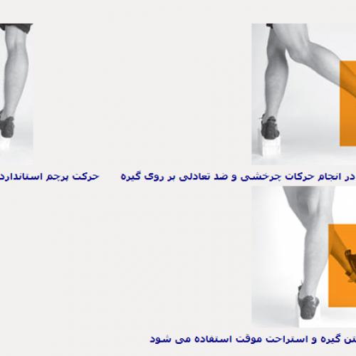 بهبود استفاده از پاها در سنگنوردی