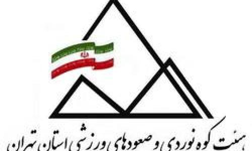 برگزاری مسابقات صعودهای ورزشی قهرمانی تهران