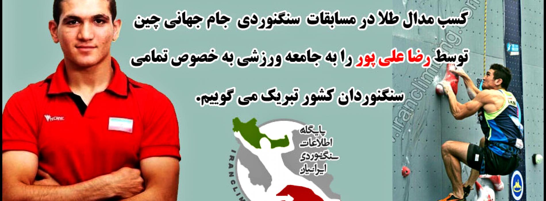 مدال طلای جام جهانی سنگنوردی بر سینه «رضا علیپور»