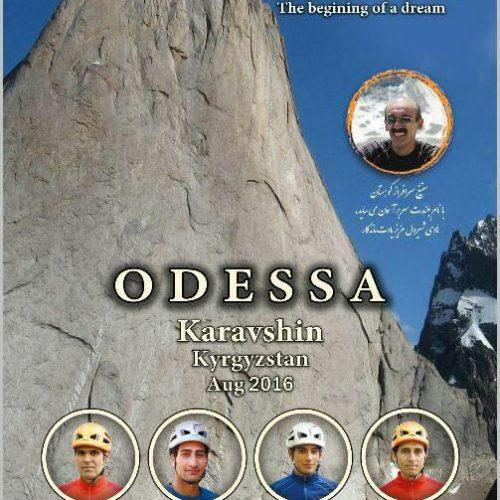 دیواره odessa قرقیزستان «آغاز یک رویا»به حقیقت پیوست