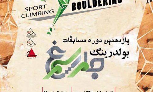 فراخوان یازدهمین دوره مسابقات کشوری جام سیمرغ/ قزوین/ بلدرینگ/ مردان