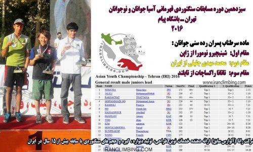 مسابقات قهرمانی آسیا؛کسب ۲ مدال نقره در رشته لید پسران