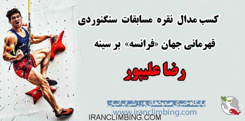 فینال رقابت های سرعت – درخشش یوز ایرانی