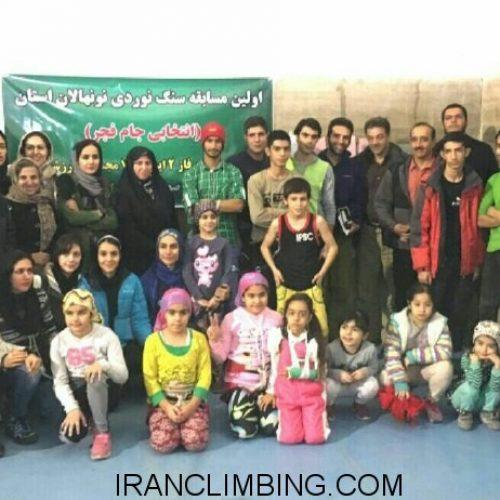 کرمانشاه: نتایج اولین دوره مسابقات قهرمانی استان نوجوانان و نونهالان