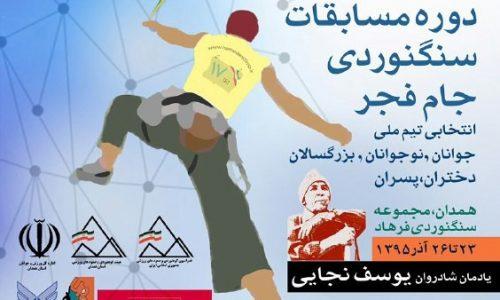 جدول زمانبندی اولیه هفدهمین دوره مسابقات سنگنوردی جام فجر/ همدان