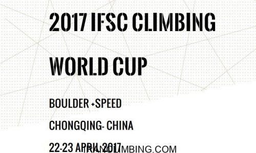 اخبار و بررسی رقابت های جهانی ۲۰۱۷ چین