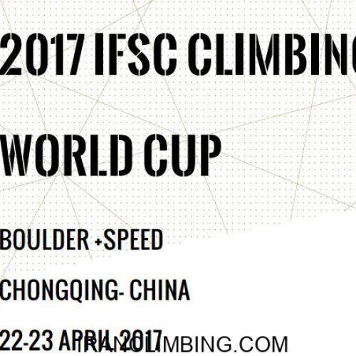 اخبار و بررسی رقابت های جهانی 2017 چین