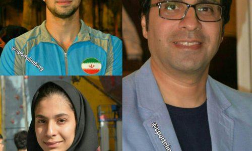 حضور تیم ملی سنگنوردی سرعت  ایران در رقابتهای قهرمانی نوجوانان و جوانان جهان در اینسبورگ اتریش