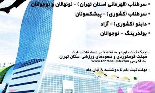 🔵مسابقات سنگ نوردی استان تهران و کشوری پیشکسوتان