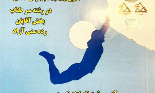 🔵اولین دوره مسابقات سنگنوردی جام بهمن