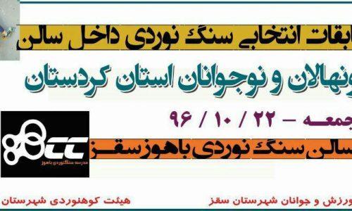 نتایج مسابقات انتخابی سنگ نوردی داخل سالن / نونهالان و نوجوانان استان کردستان