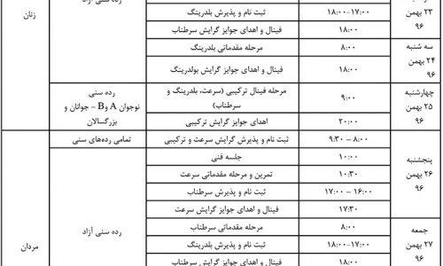 جدول زمانبندی هجدهمین دوره مسابقات سنگنوردی جام فجر