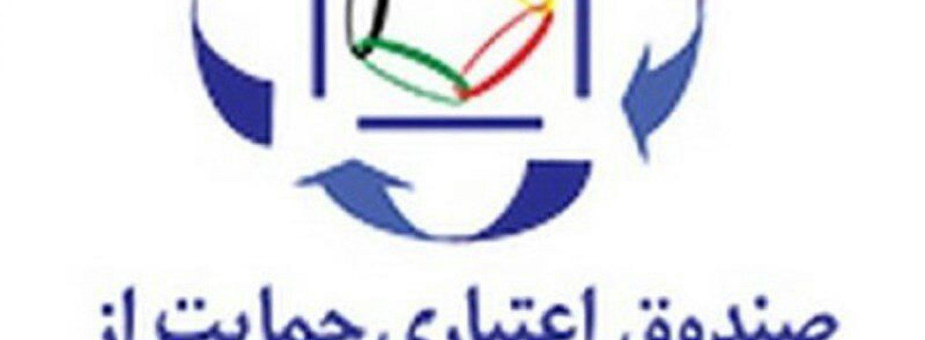 اطلاعیه صندوق حمایت از قهرمانان و پیشکسوتان ورزش کشور/ آغاز ثبت نام بیمه تکمیلی