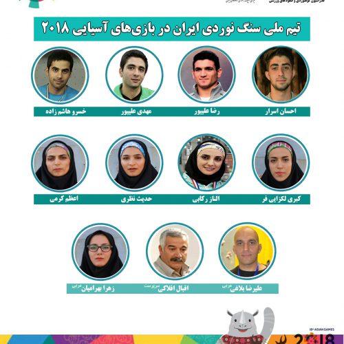 ترکیب تیم ملی سنگنوردی ایران برای بازی های آسیایی مشخص شد