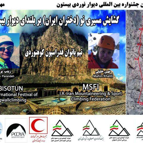 """گشایش مسیر""""دختران ایران"""""""