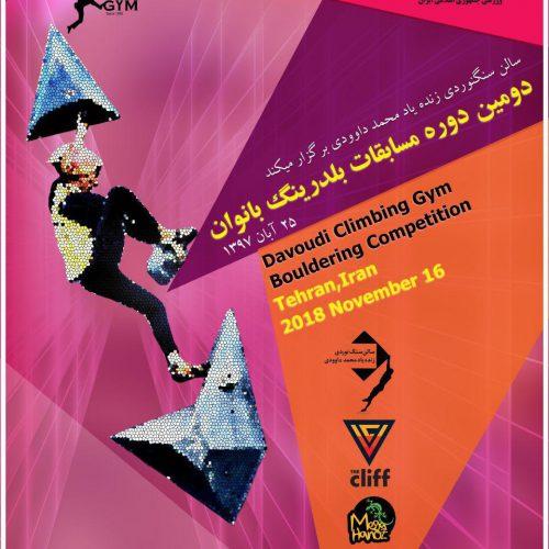 برگزاری دومین دوره مسابقات بلدرینگ بانوان توسط سالن سنگ نوردی شهید داودی